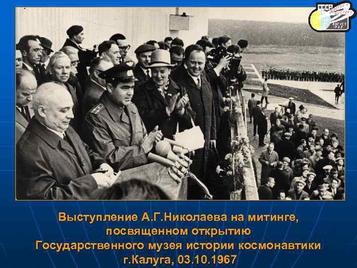 Выступление А. Г. Николаева на митинге, посвященном открытию Государственного музея истории космонавтики г. Калуга,