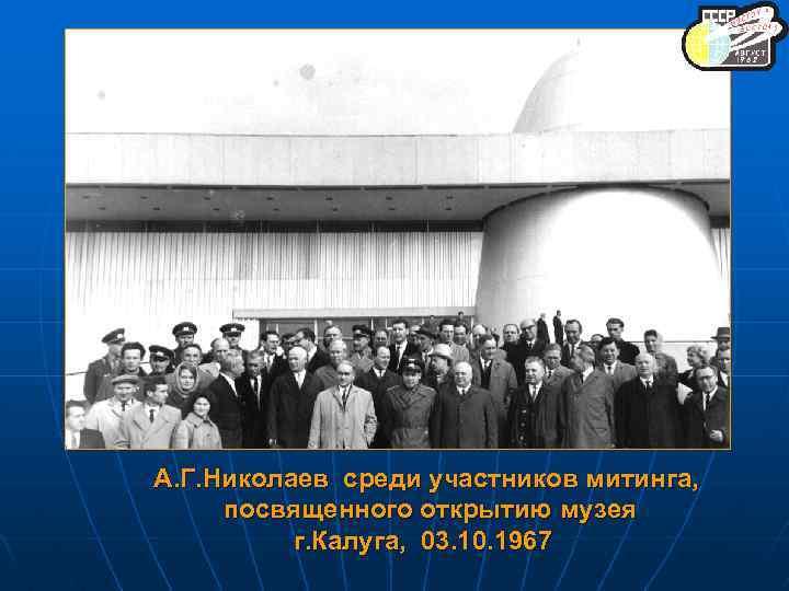 А. Г. Николаев среди участников митинга, посвященного открытию музея г. Калуга, 03. 10. 1967