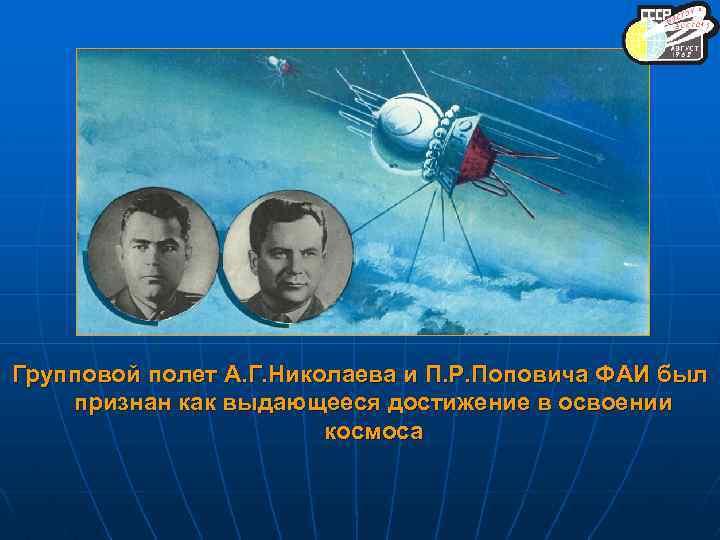 Групповой полет А. Г. Николаева и П. Р. Поповича ФАИ был признан как выдающееся
