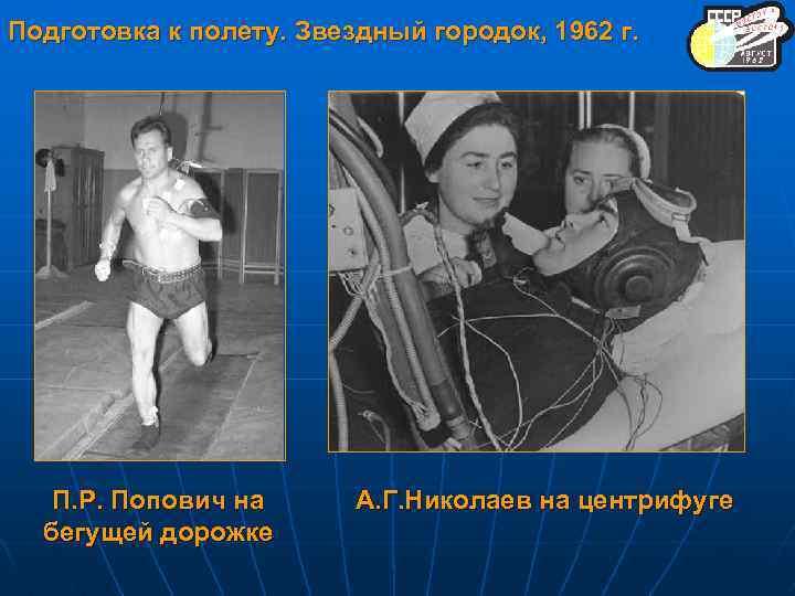 Подготовка к полету. Звездный городок, 1962 г. П. Р. Попович на бегущей дорожке А.