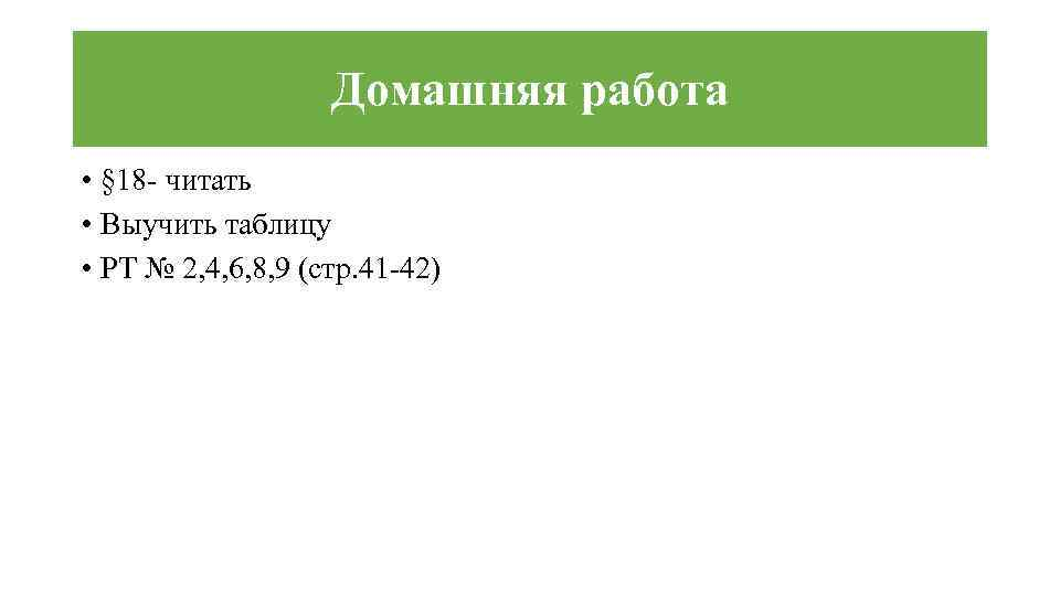 Домашняя работа • § 18 - читать • Выучить таблицу • РТ № 2,