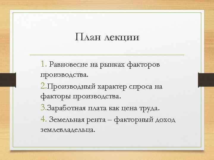 План лекции 1. Равновесие на рынках факторов производства. 2. Производный характер спроса на факторы
