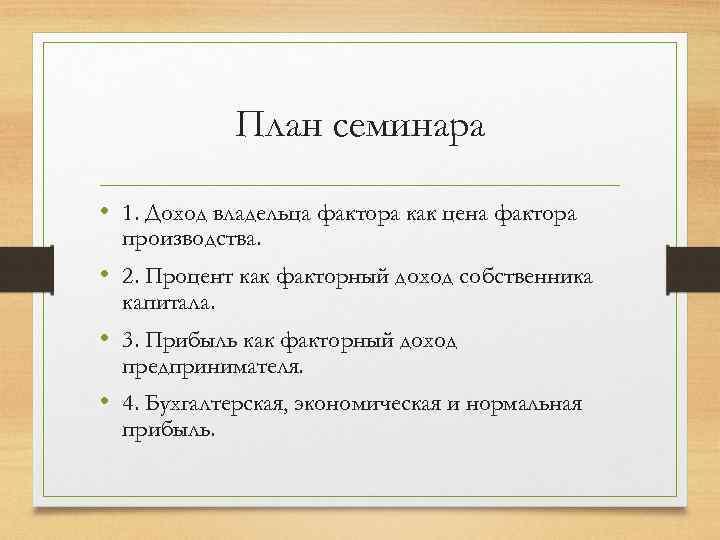 План семинара • 1. Доход владельца фактора как цена фактора производства. • 2. Процент