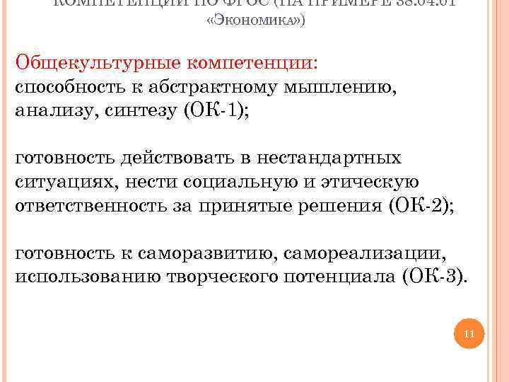 КОМПЕТЕНЦИИ ПО ФГОС (НА ПРИМЕРЕ 38. 04. 01 «ЭКОНОМИКА» ) Общекультурные компетенции: способность к