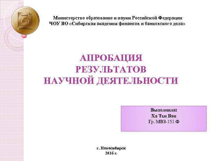 Министерство образование и науки Российской Федерации ЧОУ ВО «Сибирская академия финансов и банковского дела»