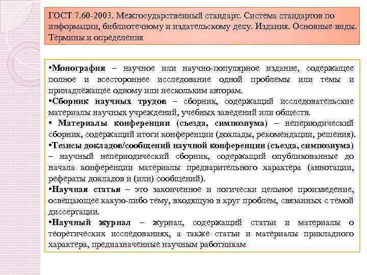 ГОСТ 7. 60 -2003. Межгосударственный стандарт. Система стандартов по информации, библиотечному и издательскому делу.