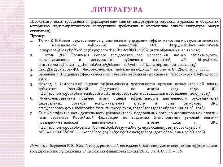 ЛИТЕРАТУРА Необходимо знать требования к формированию списка литературы (в научных журналах и сборниках материалов
