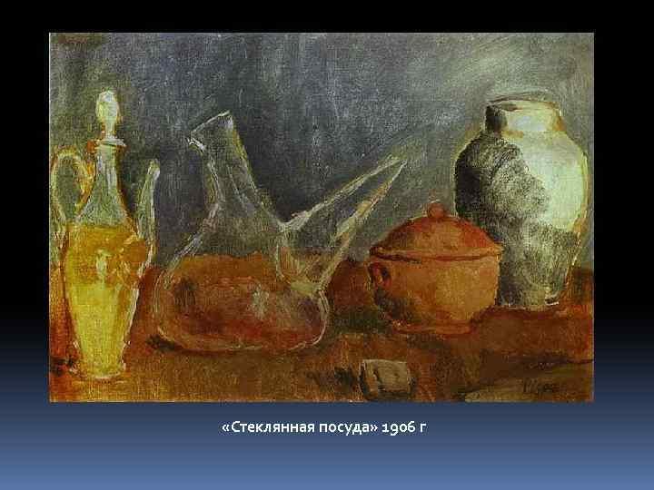 «Стеклянная посуда» 1906 г