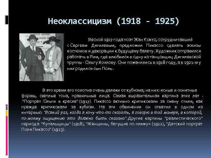 Неоклассицизм (1918 - 1925) Весной 1917 года поэт Жан Кокто, сотрудничавший с Сергеем