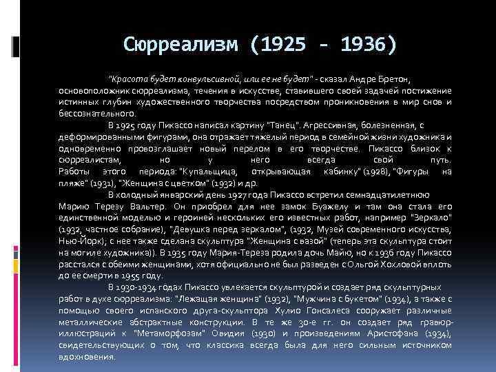 Сюрреализм (1925 - 1936)