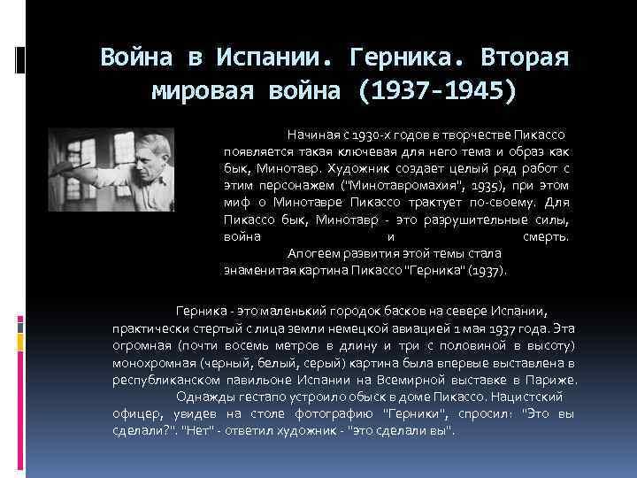 Война в Испании. Герника. Вторая мировая война (1937 -1945) Начиная с 1930 -х годов