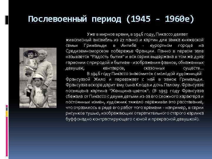 Послевоенный период (1945 - 1960 e) Уже в мирное время, в 1946 году, Пикассо