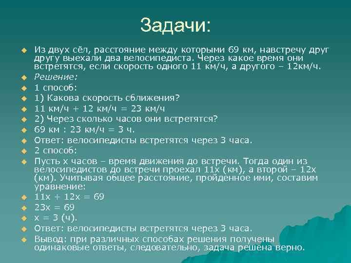 Задачи: u u u u Из двух сёл, расстояние между которыми 69 км, навстречу
