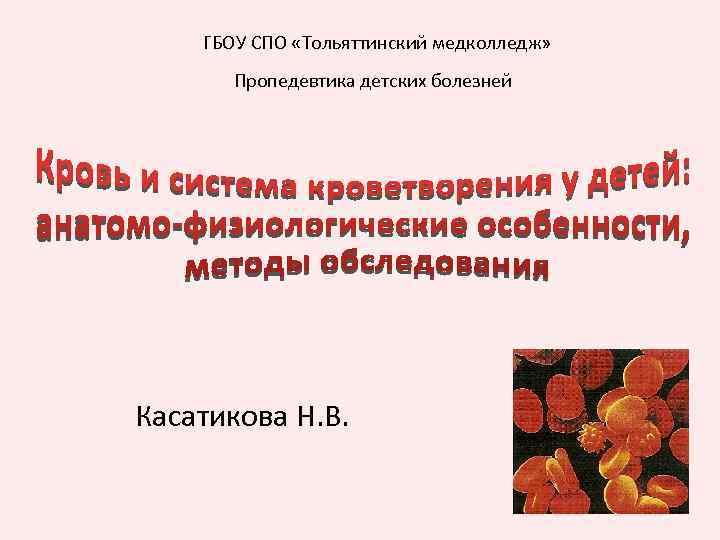 ГБОУ СПО «Тольяттинский медколледж» Пропедевтика детских болезней Касатикова Н. В.