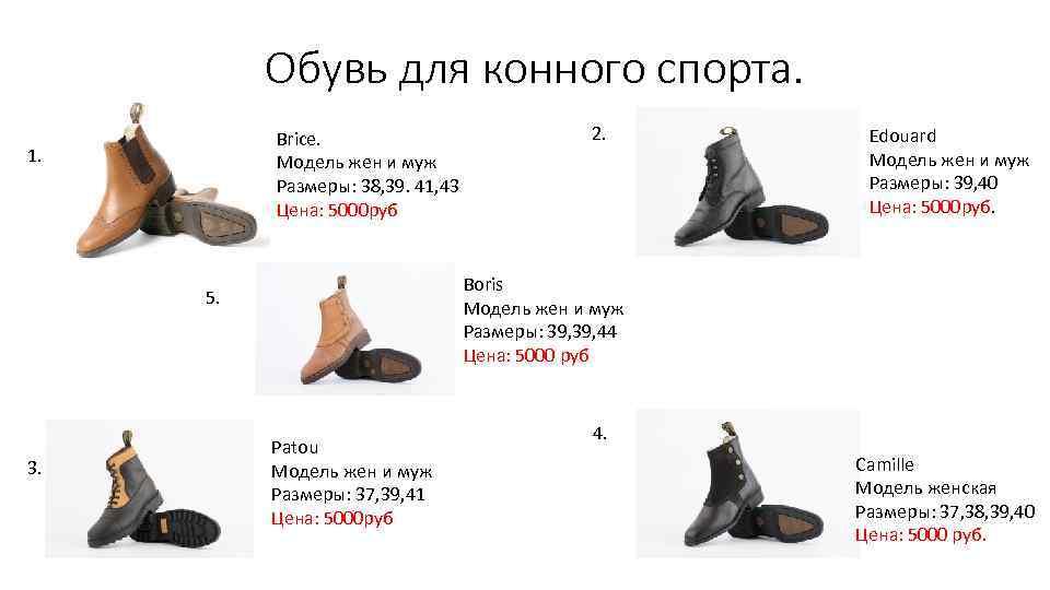 Обувь для конного спорта. Brice. Модель жен и муж Размеры: 38, 39. 41, 43
