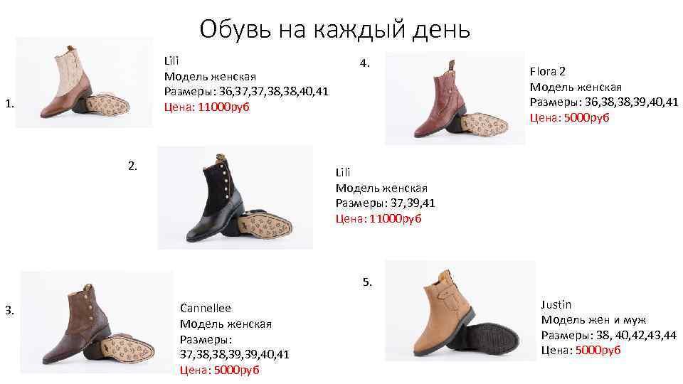 Обувь на каждый день Lili Модель женская Размеры: 36, 37, 38, 40, 41 Цена: