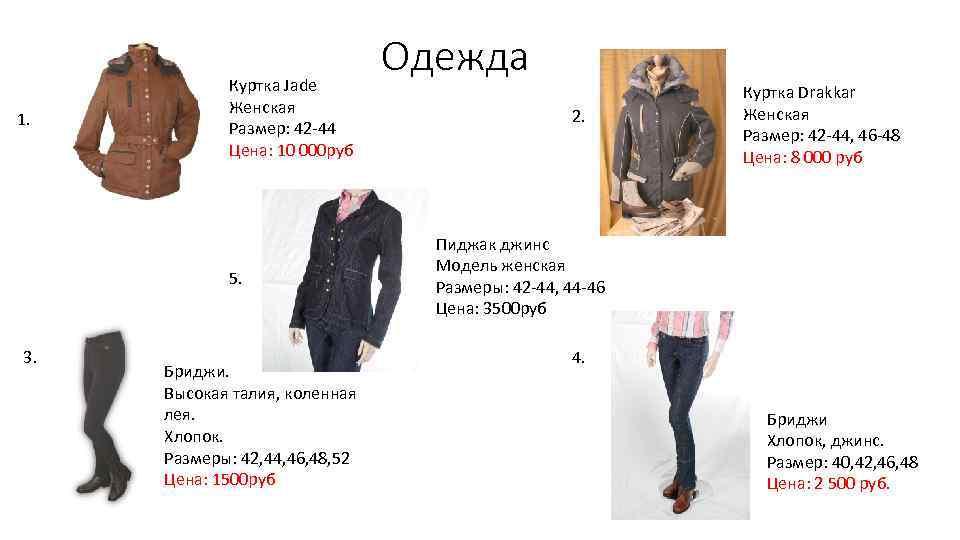 1. Куртка Jade Женская Размер: 42 -44 Цена: 10 000 руб 5. 3. Бриджи.
