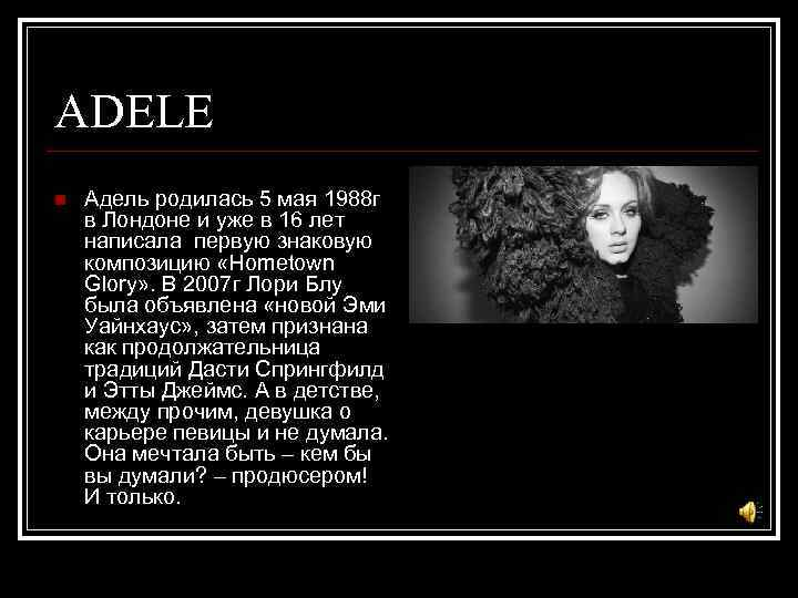 ADELE n Адель родилась 5 мая 1988 г в Лондоне и уже в 16