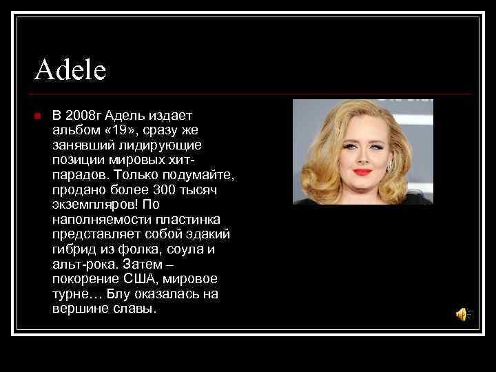 Adele n В 2008 г Адель издает альбом « 19» , сразу же занявший