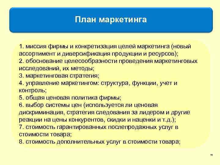 План маркетинга 1. миссия фирмы и конкретизация целей маркетинга (новый ассортимент и диверсификация продукции