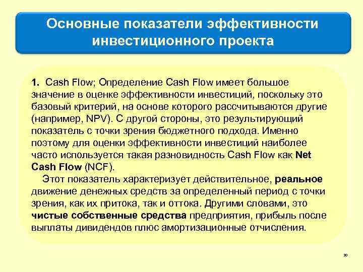 Основные показатели эффективности инвестиционного проекта 1. Cash Flow; Определение Cash Flow имеет большое значение
