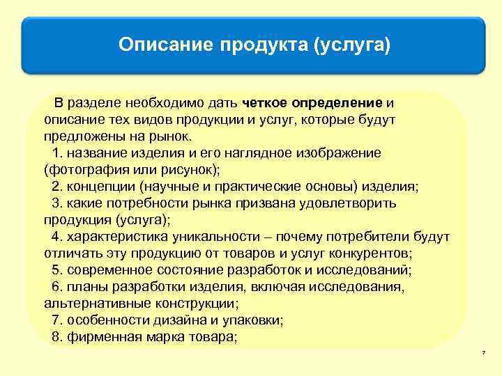 Описание продукта (услуга) В разделе необходимо дать четкое определение и описание тех видов продукции