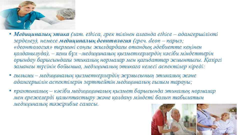 • Медициналық этика (лат. ethica, грек тілінен алғанда ethice – адамгершілікті зерделеу), немесе