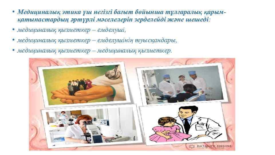 • Медициналық этика үш негізгі бағыт бойынша тұлғаралық қарымқатынастардың әртүрлі мәселелерін зерделейді және