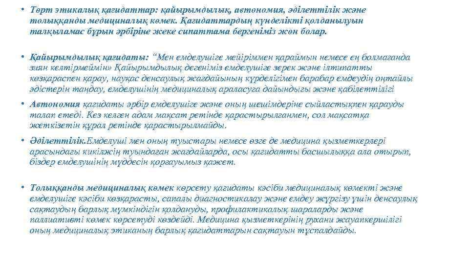 • Төрт этикалық қағидаттар: қайырымдылық, автономия, әділеттілік және толыққанды медициналық көмек. Қағидаттардың күнделікті