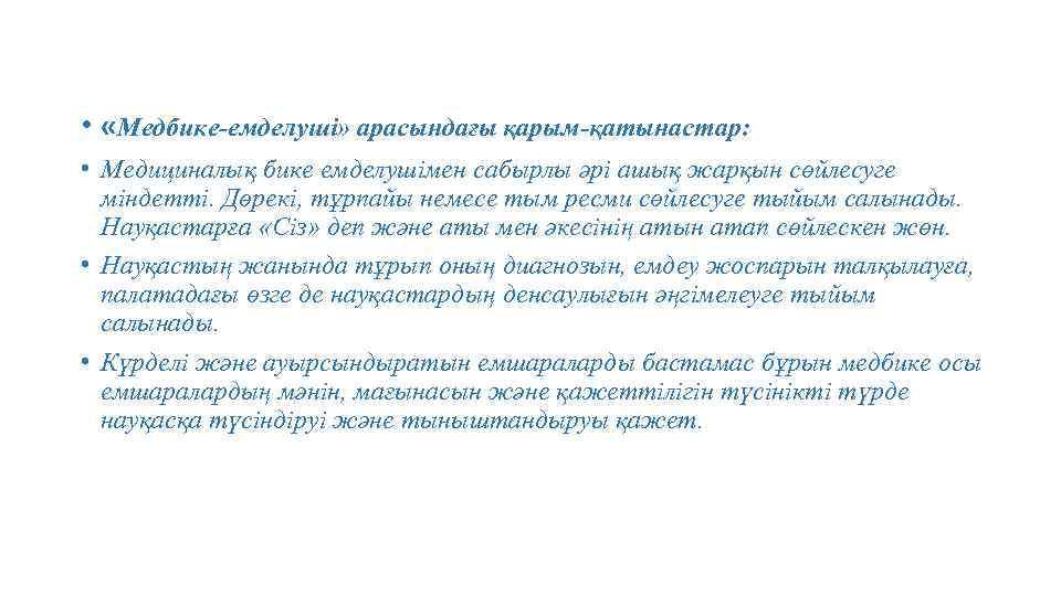 • «Медбике-емделуші» арасындағы қарым-қатынастар: • Медициналық бике емделушімен сабырлы әрі ашық жарқын сөйлесуге