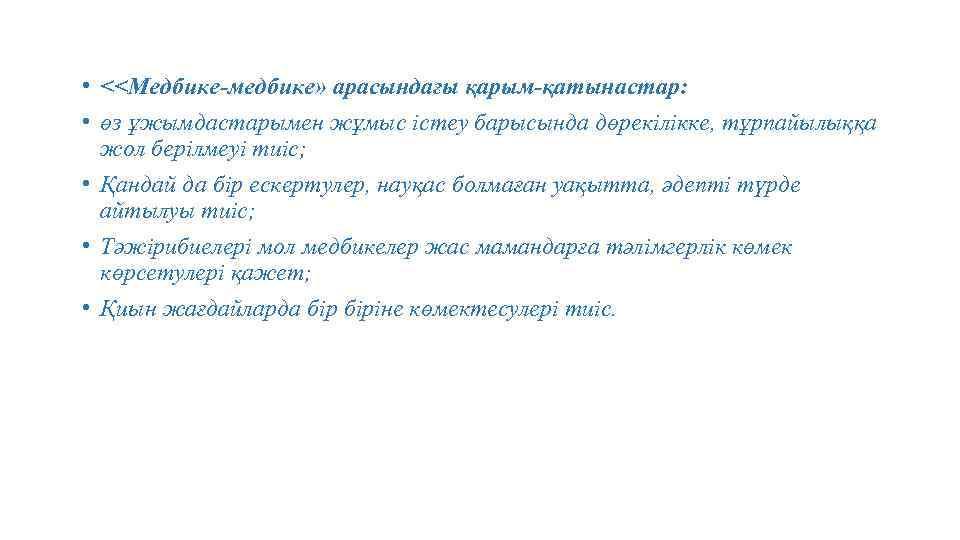 • <<Медбике-медбике» арасындағы қарым-қатынастар: • өз ұжымдастарымен жұмыс істеу барысында дөрекілікке, тұрпайылыққа жол