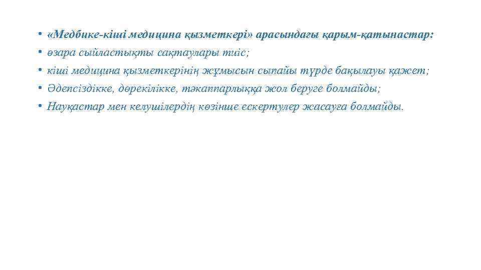 • • • «Медбике-кіші медицина қызметкері» арасындағы қарым-қатынастар: өзара сыйластықты сақтаулары тиіс; кіші