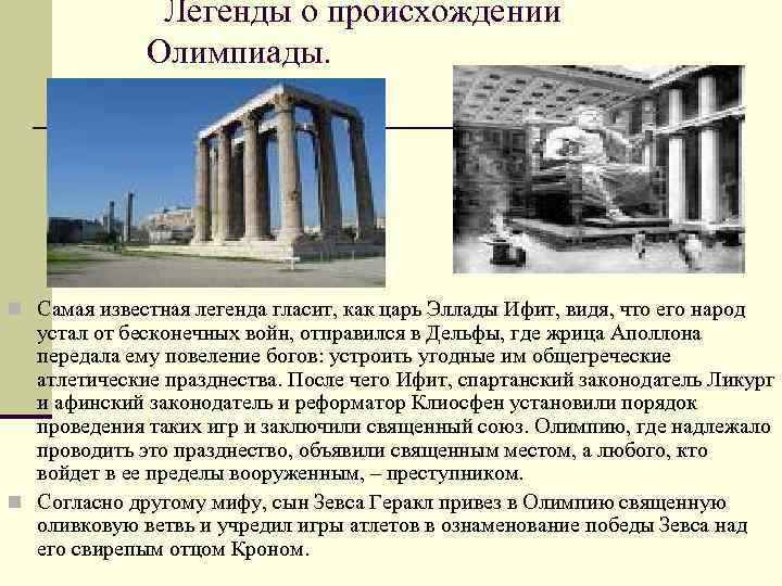 Легенды о происхождении Олимпиады. n Самая известная легенда гласит, как царь Эллады Ифит,