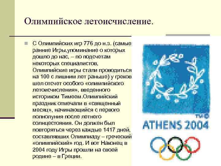 Олимпийское летоисчисление. n С Олимпийских игр 776 до н. э. (самые ранние Игры, упоминание