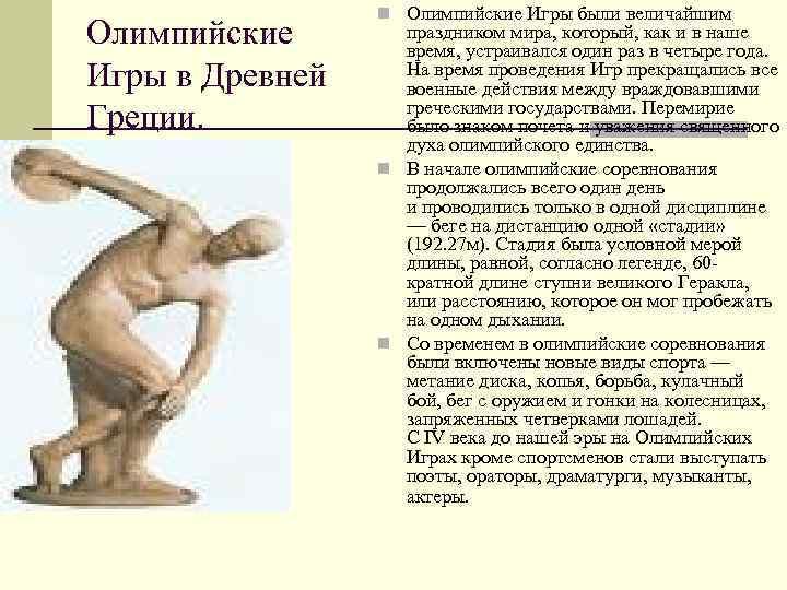 Олимпийские Игры в Древней Греции. n Олимпийские Игры были величайшим праздником мира, который, как