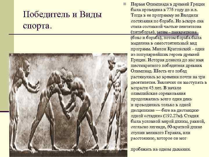 n Победитель и Виды спорта. Первая Олимпиада в древней Греции была проведена в 776