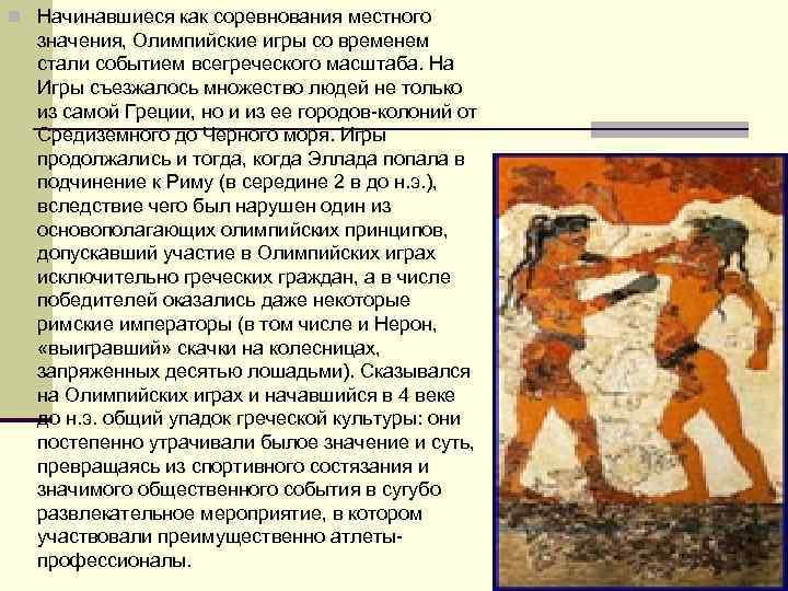 n Начинавшиеся как соревнования местного значения, Олимпийские игры со временем стали событием всегреческого масштаба.