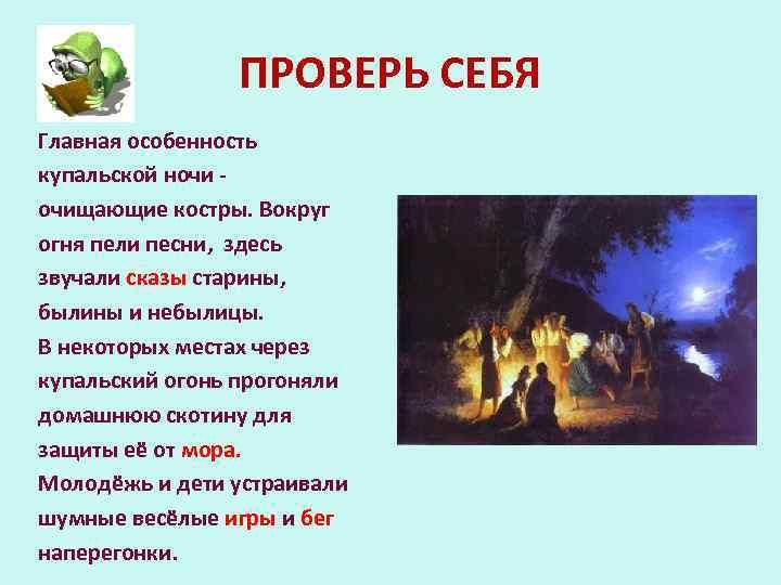 ПРОВЕРЬ СЕБЯ Главная особенность купальской ночи очищающие костры. Вокруг огня пели песни, здесь звучали