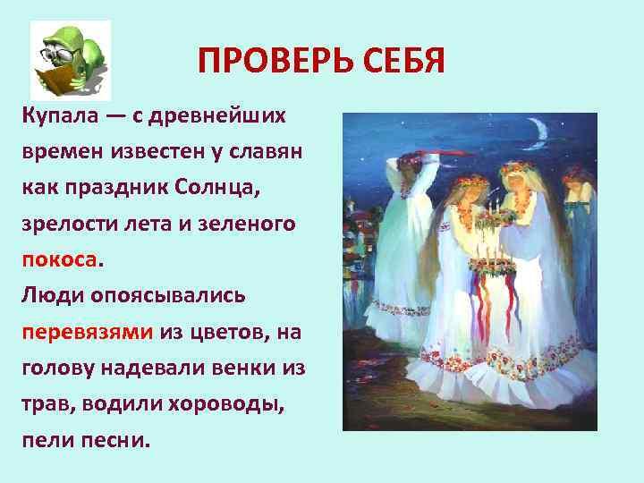 ПРОВЕРЬ СЕБЯ Купала — с древнейших времен известен у славян как праздник Солнца, зрелости