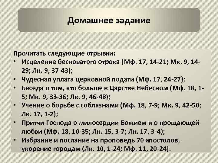 Домашнее задание Прочитать следующие отрывки: • Исцеление бесноватого отрока (Мф. 17, 14 -21; Мк.