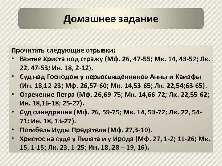 Домашнее задание Прочитать следующие отрывки: • Взятие Христа под стражу (Мф. 26, 47 -55;