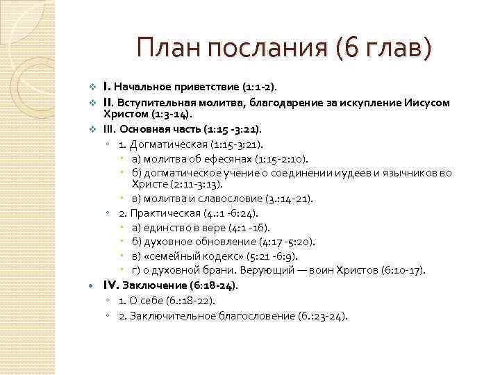 План послания (6 глав) I. Начальное приветствие (1: 1 -2). v II. Вступительная молитва,