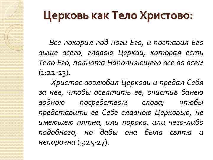 Церковь как Тело Христово: Все покорил под ноги Его, и поставил Его выше всего,