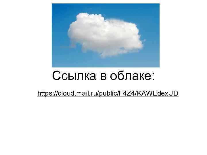 Ссылка в облаке: https: //cloud. mail. ru/public/F 4 Z 4/KAWEdex. UD