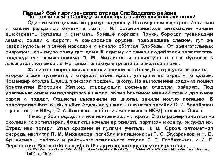 Первый бой партизанского отряда Слободского района По вступившей в Слободу колонне врага партизаны открыли