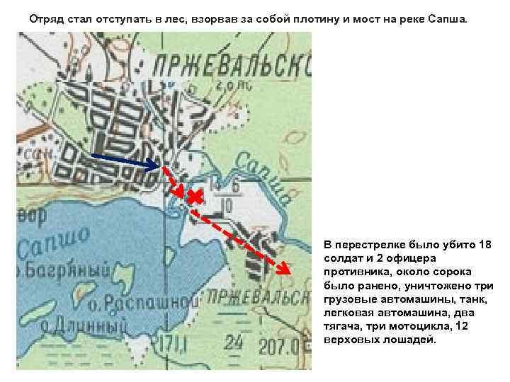Отряд стал отступать в лес, взорвав за собой плотину и мост на реке Сапша.