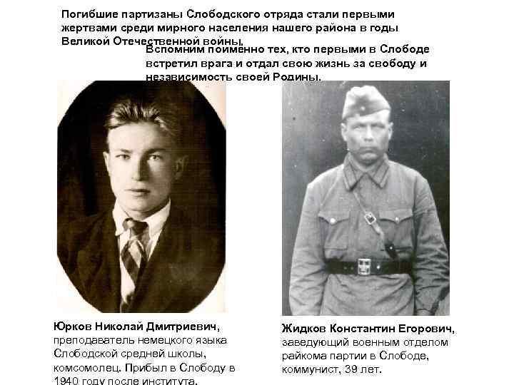 Погибшие партизаны Слободского отряда стали первыми жертвами среди мирного населения нашего района в годы