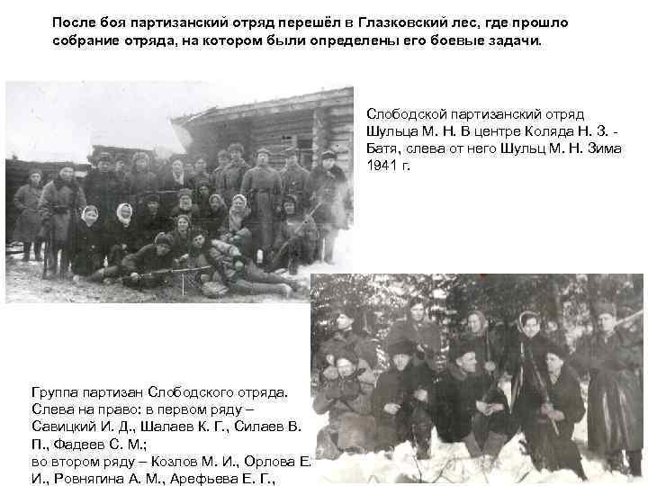 После боя партизанский отряд перешёл в Глазковский лес, где прошло собрание отряда, на котором