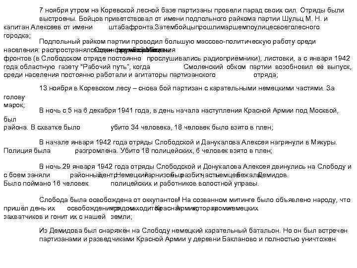 7 ноября утром на Коревской лесной базе партизаны провели парад своих сил. Отряды были