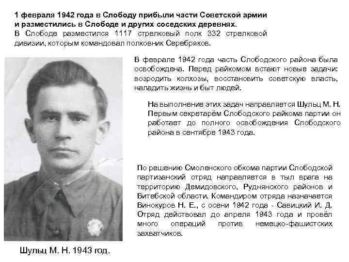 1 февраля 1942 года в Слободу прибыли части Советской армии и разместились в Слободе